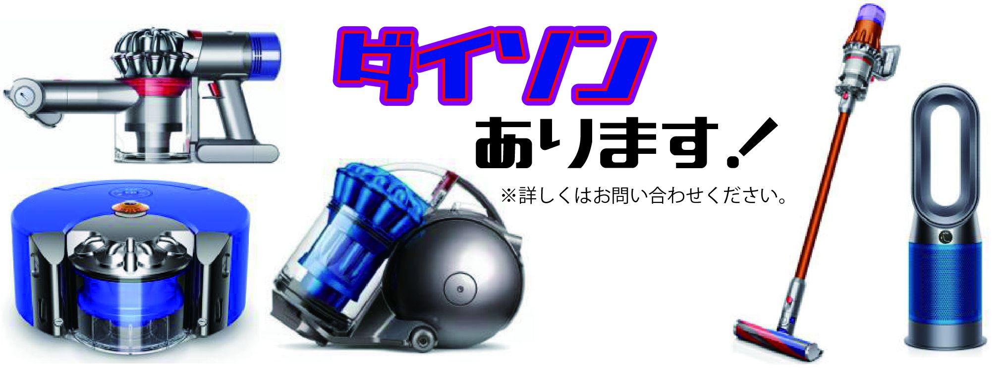 """愛媛・松山のインターネット  家電販売""""KADEN with"""""""
